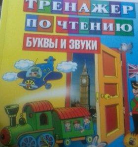Тренажёр по чтению на английском языке