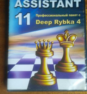 Диск Chess Assistant 11 шахматная система (Rybka4)