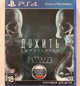 Игры Sony PlayStation 4 Дожить до рассвета ps4