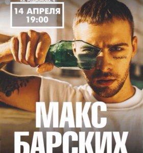 Билет на Макса Барских💥