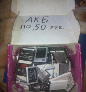 АКБ к телефонам.