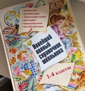 Справочник школьника 1-4 класс