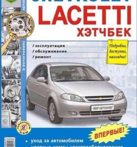Книга Шевроле лачетти Chevrolet lacetti
