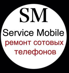"""Ремонт сотовых телефонов """"SM"""""""