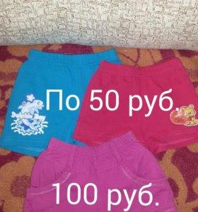 футболки и шорты на девочку