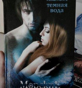 "Книга ""Тёмная вода"""