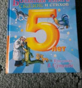 Книга для детей. Сказки для детей