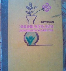 Энциклопедия СССР 1979