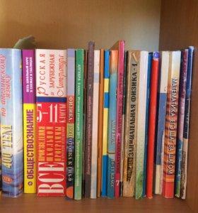 Учебники и книги(54шт)