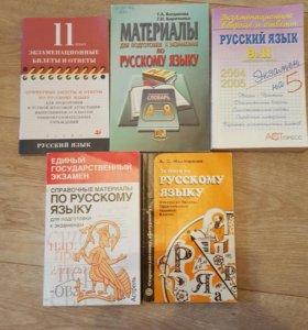 для подготовки к экзамену по русскому языку