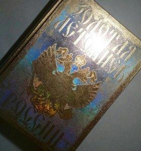 """"""" Золотая летопись России """" 2008г."""