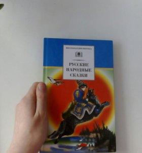 Книга. Русские народные сказки