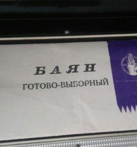 """Баян""""Восток"""""""