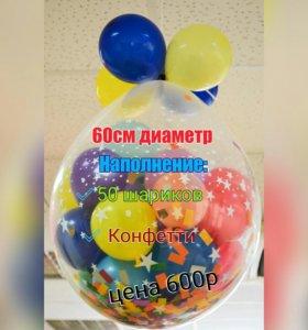 ШАР-СЮРПРИЗ
