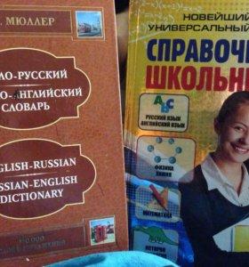 Справочник школьника и словарь