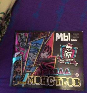 Альбом с наклейками Monster High