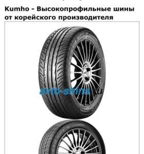 Резина Kumho 225/50/R17 4 шт.
