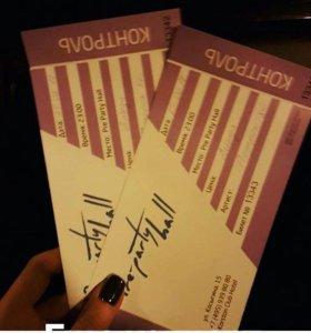 Билеты на концерт Линды