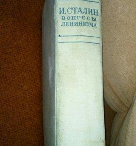 Книга Сталина