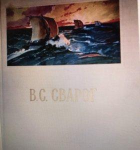 книга по живописи Сварог 1955