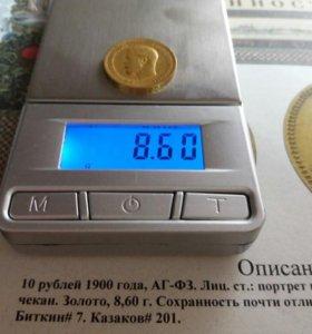 10рублей 1900г.золото.оригинал.