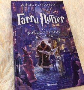 """Книга """"Гарри Поттер и философский камень"""""""