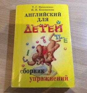 Сборник упражнений по английскому для детей