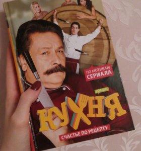 """Книга """"Кухня"""""""