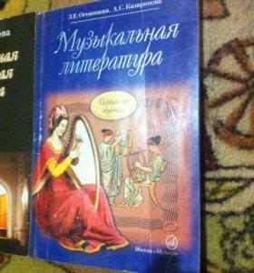 Муз. Литература