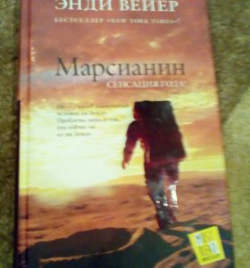 "Книга ""Марсианин"""