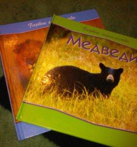 Книги для детей про животных.