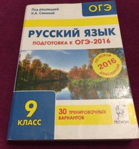 книга русский язык огэ