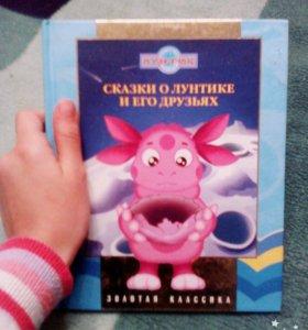 Книга про лунтика