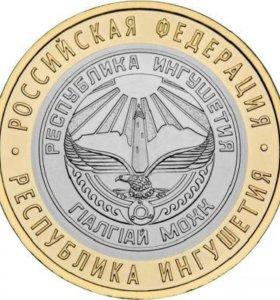 10 р биметал Республика Ингушетия