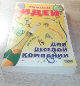 Книга для вечеринки