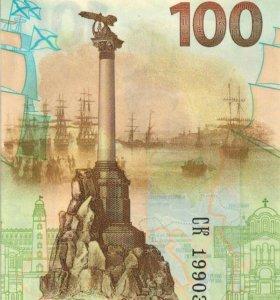 Купюра 100 рубоей Крым