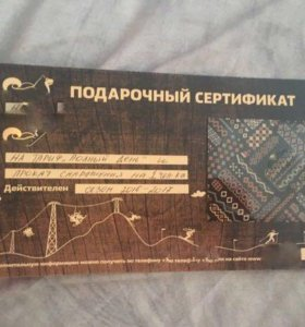 Подарочный сертификат на горнолыжный курорт