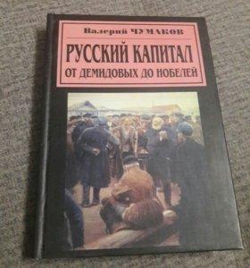 История: Русский Капитал