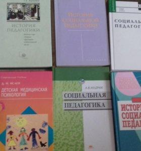 Книги.Педагогика и психология