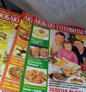 """Журналы """"Люблю готовить"""""""