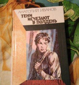 """Книга """"Тени исчезают в полдень"""""""