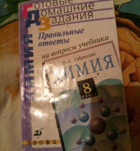 ГДЗ химия