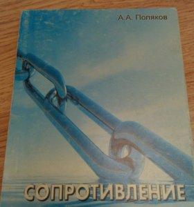 Учебное пособие сопротивление материалов