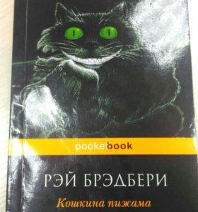 Книга Рей Бредбери - Кошкина пижама