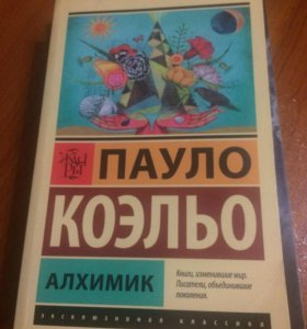 "Пауло Коэльо ""Алхимик"" книга"