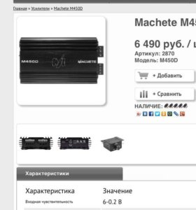 MACHETE M450D