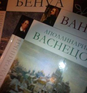 """Иллюстрированные книги """"Великие художники"""""""