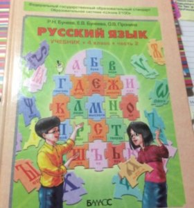 Учебник русского языка 4 класса в 2 частях