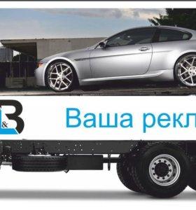 Ваша реклама на нашем авто