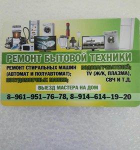 Ремонт бытовой техники на Мухина 74